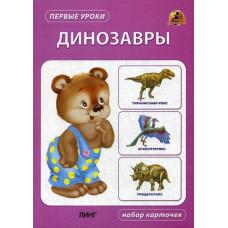 КАРТОЧКИ ПЕРВЫЕ УРОКИ ДИНОЗАВРЫГБ00149