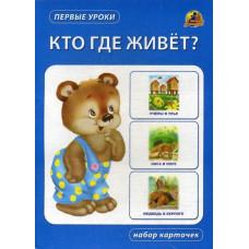 КАРТОЧКИ ПЕРВЫЕ УРОКИ КТО ГДЕ ЖИВЕТГБ00160