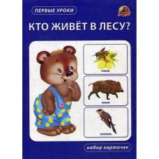 КАРТОЧКИ ПЕРВЫЕ УРОКИ КТО ЖИВЕТ В ЛЕСУГБ00162