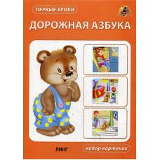 КАРТОЧКИ ПЕРВЫЕ УРОКИ ДОРОЖНАЯ АЗБУКАГБ00166