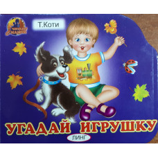 ВЫРУБКА УГАДАЙ ИГРУШКУ КотиГБ00033