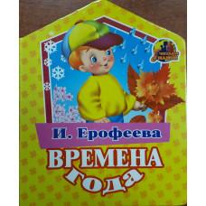 ВЫРУБКА ВРЕМЕНА ГОДА ЕрофееваГБ00037