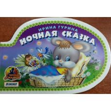 ВЫРУБКА НОЧНАЯ СКАЗКА ГУРИНАГБ00045